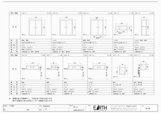 10 鋼製建具表1.jpg
