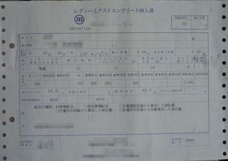 21.立上りコン納品書 .JPG